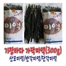 [용궁수산] 기장특산품 기장바다 가닥미역(45Cm,300g)/산모미역/반각미역/단각미역